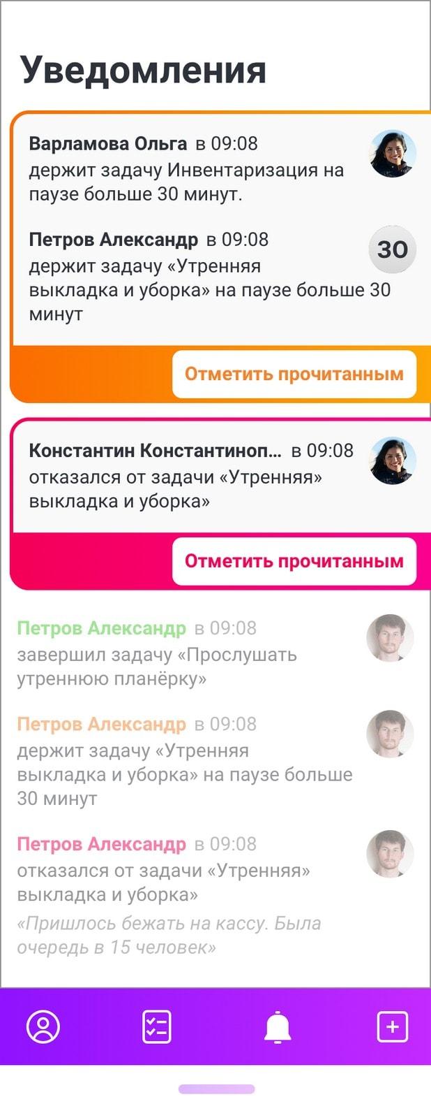 11_уведомления