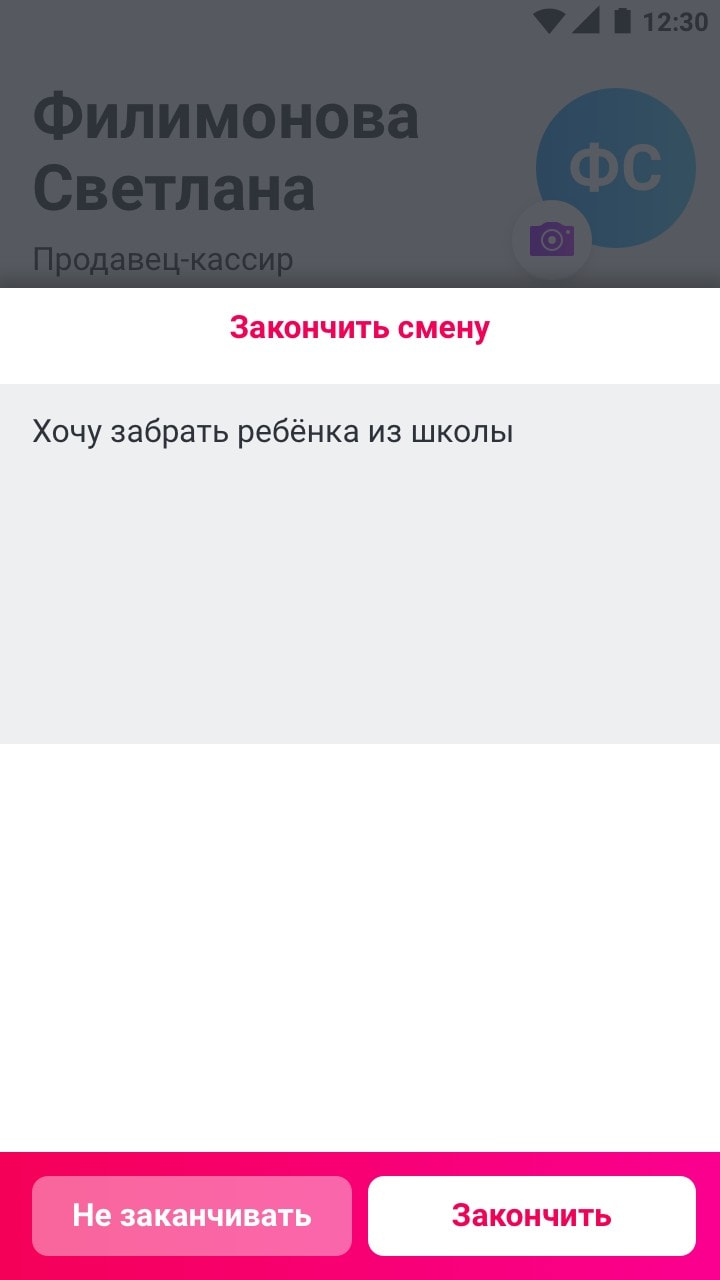 13_уход_со смены